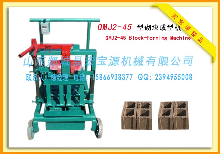 QMJ2-45 mobile small brick machine lay-style brick cement brick