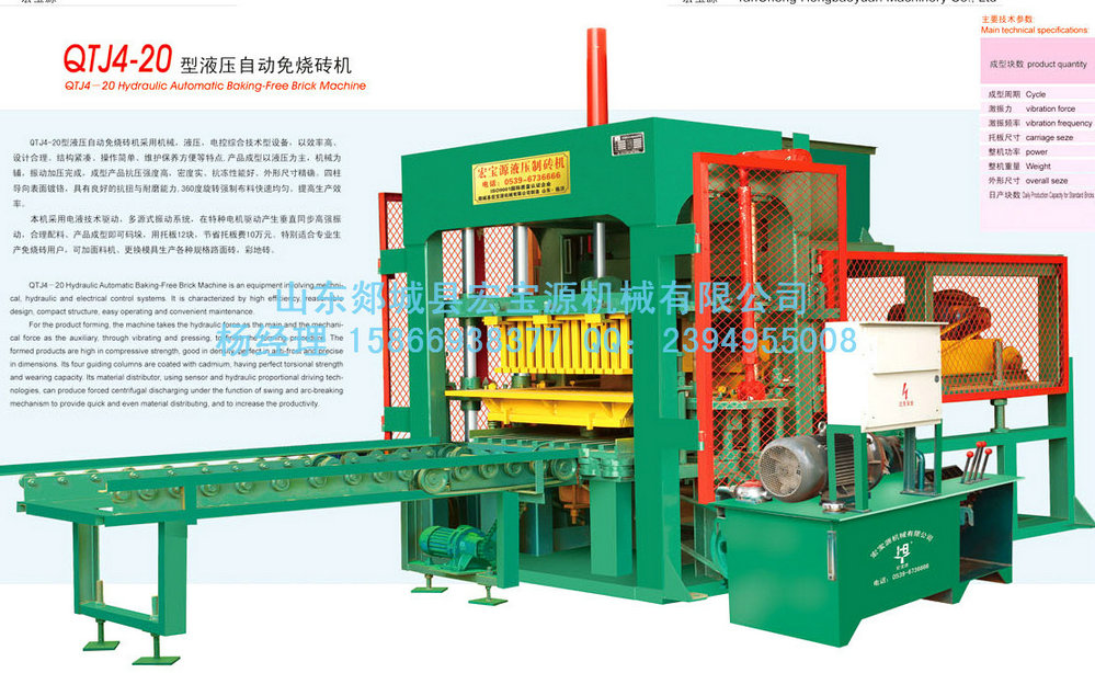 QTJ4-20 hydraulic cement brick machine brick machine brick color tile machine
