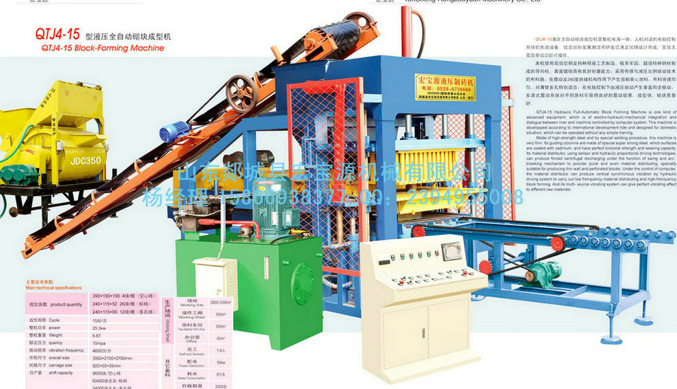 QTJ4-15 free burning brick hydraulic brick making machine